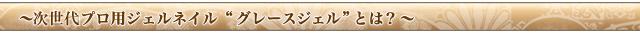 """〜究極のプロ用ジェルネイル""""グレースジェル""""とは?〜"""